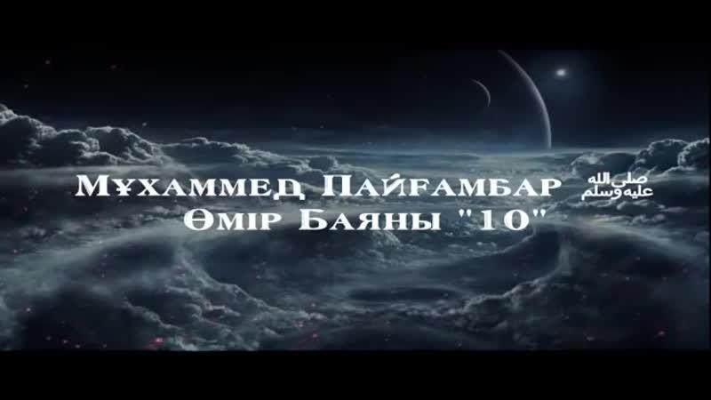 Мұхаммед Пайғамбар ﷺ Өмір Баяны 10 -Ерлан Ақатаев ᴴᴰ.mp4