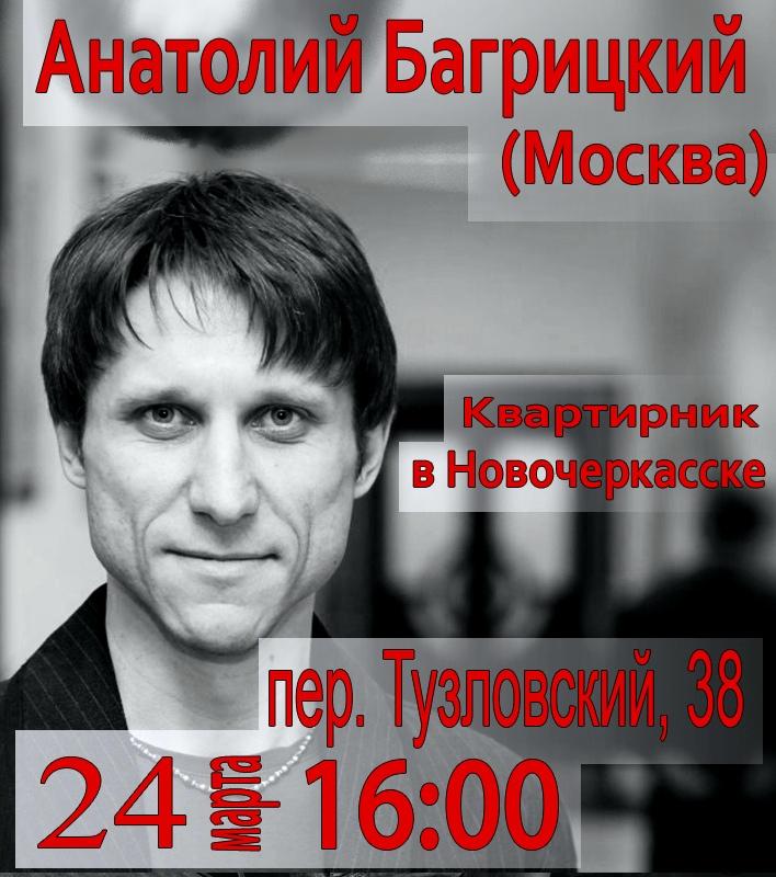 Афиша Пермь Анатолий Багрицкий в Новочеркасске 21.04.2019 г.
