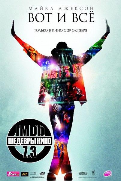 Майкл Джексон: Вот и всё (2009)