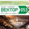 Справочная служба 053 | Псков