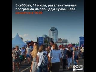 В воскресенье на закрытии Фан-феста в Самаре в небо запустят 32 больших шара