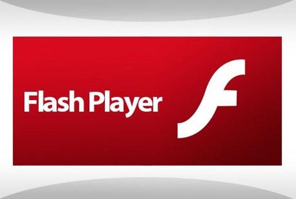 скачать flash player
