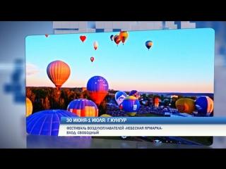Выходные в Прикамье: Небесная ярмарка, «Гав гав фест» и День мыльных пузырей