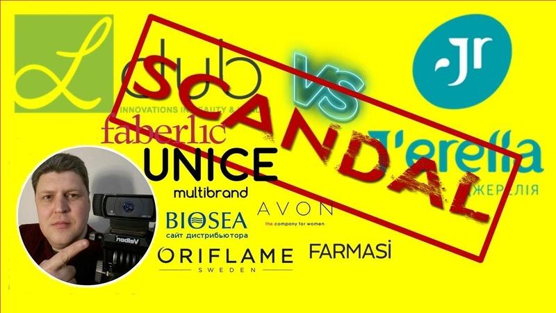 Скандал L'CLUB Л клуб Oriflame Avon Faberlic Farmasi Unice BioSea VS J'erelia Джерелия