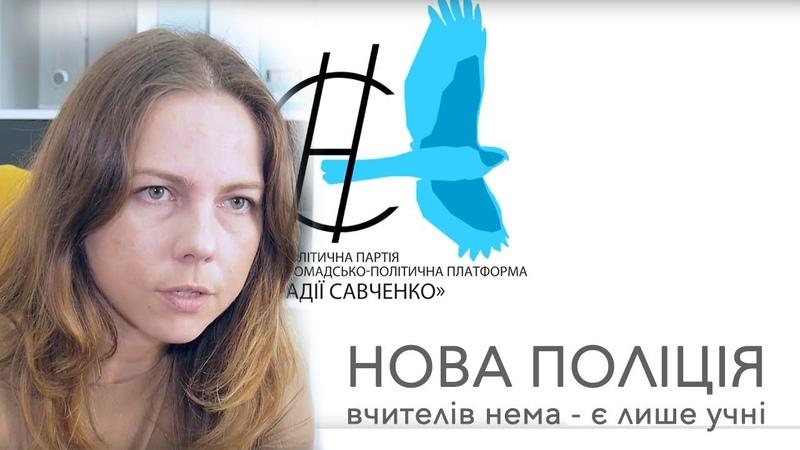 Віра Савченко. Нова поліція: немає учитилів, є учні