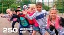 Детский сад №250. Весенняя прогулка