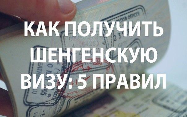 КАК ПОЛУЧИТЬ ШЕНГЕНСКУЮ ВИЗУ - 5 ПРАВИЛ  Мифы о том, как сложно получить шенгенскую визу, до сих пор популярны среди народа. А все потому что многие не знают основные правила получения шенгенской визы.    Продолжение здесь