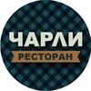 """КАРАОКЕ-РЕСТОРАН """"ЧАРЛИ"""" Сыктывкар"""