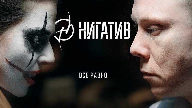 НИГАТИВ Всё равно Официальное видео 2019