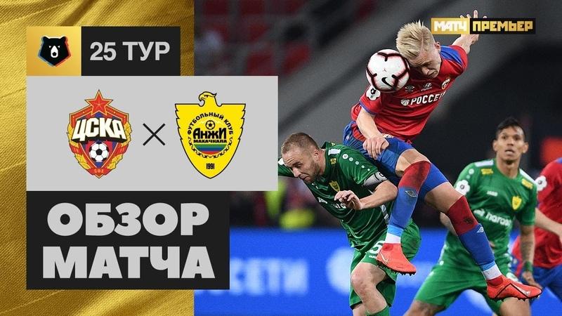 Обзор матча ЦСКА 20 Анжи. РПЛ. 25-й тур. 24.04.2019
