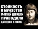 Непобеждённая Ленинградка Как Зина Портнова сражалась с фашизмом Герой Советского Союза