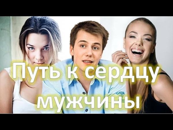 Путь к сердцу мужчины, РУССКИЕ МЕЛОДРАМЫ, РУССКИЕ ФИЛЬМЫ