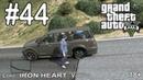 Прохождение Grand Theft Auto V GTA5 Часть 44: Оценка реска\Блюз дозорных