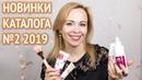 Новинки каталога Орифлэйм №2 2019