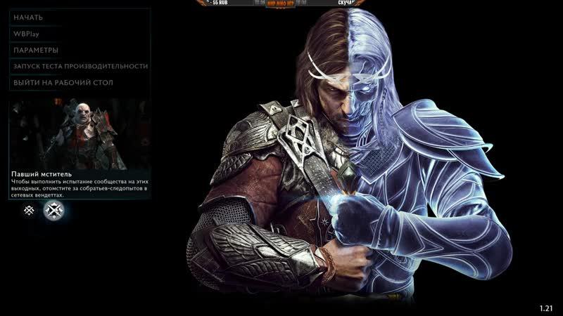 [МИР ММО ИГР] Самая большая драка с орками - Средиземье: Тени войны - Shadow of War - Лучшие бойцы моей армии