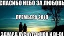 ПРЕМЬЕРА ДУЭТ Эдуард Хуснутдинов и Di Di