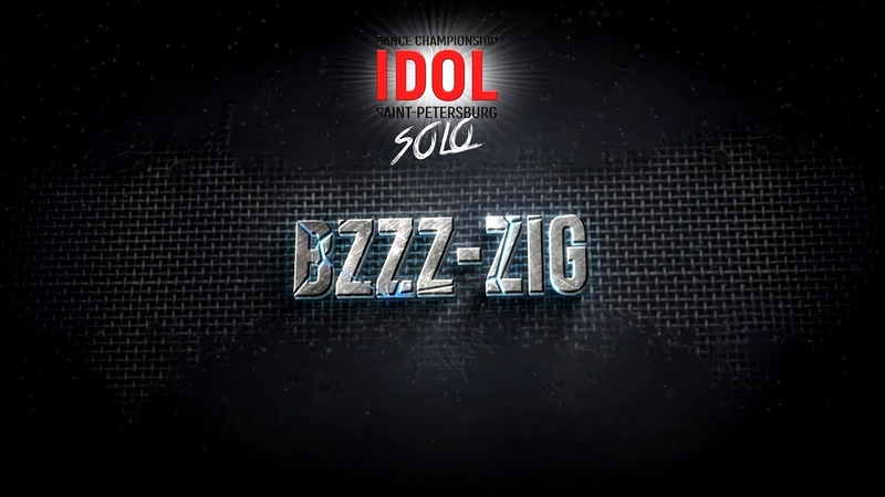 Bzzz-zig - Choreo DUO/TRIO - IDOL DANCE