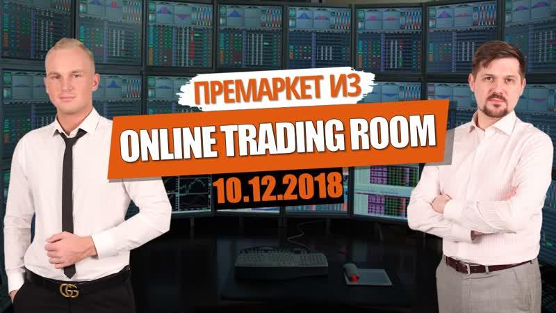 Трейдеры торгуют на бирже в прямом эфире! Запись трансляции от 10.12.2018