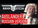 Rammstein - Ausländer Cover на русском RADIO TAPOK