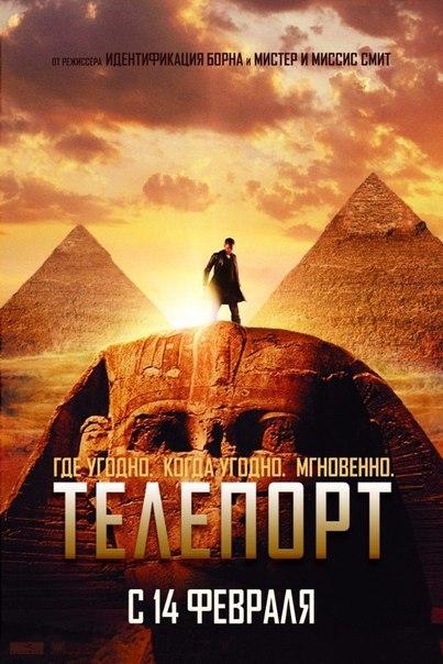 Телепорт (2008)