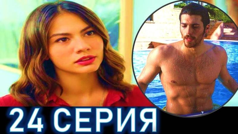 РАННЯЯ ПТАШКА 24 СЕРИЯ на руском озет