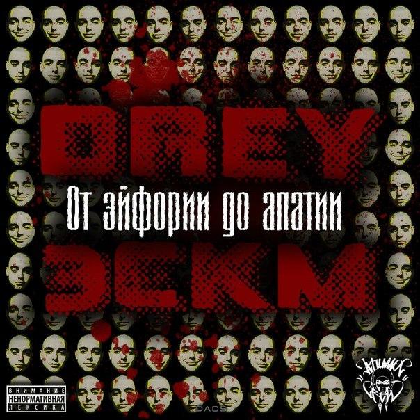 Drey Эскм - От эйфории до апатии (2014)