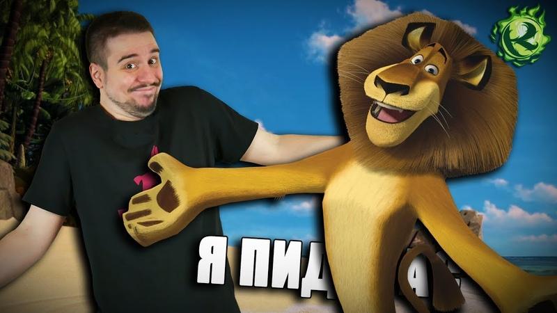 Перевод сделал Мадагаскар ЛУЧШЕ