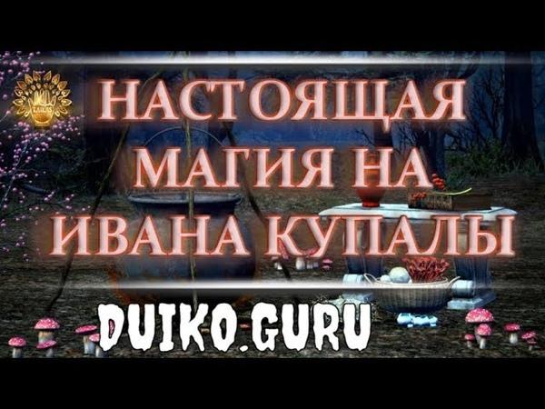 Бесплатная эзотерика к празднику Ивана Купалы. 💢 Настоящая магия от Андрея Дуйко видео.