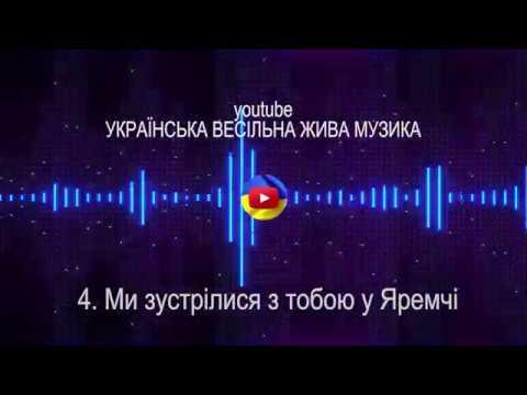 ЗБІРКА ВЕСіЛЬНИХ ПІСЕНЬ 3 Живий запис з весілля. Українські весільні пісні