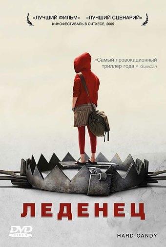 Леденец (2005)