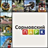 Сормовский Парк, г. Нижний Новгород