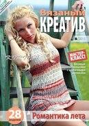 Журнал по вязанию спицами и крючком предлагает 28 моделей современного женского трикотажа для летнего сезона: туники...