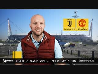 Ювентус - Манчестер Юнайтед. Прогноз на матч Лиги Чемпионов (07 ноября 2018)