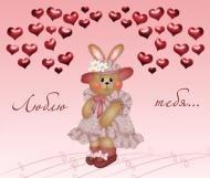 Люблю тебя, дорогой, очень сильно!!!