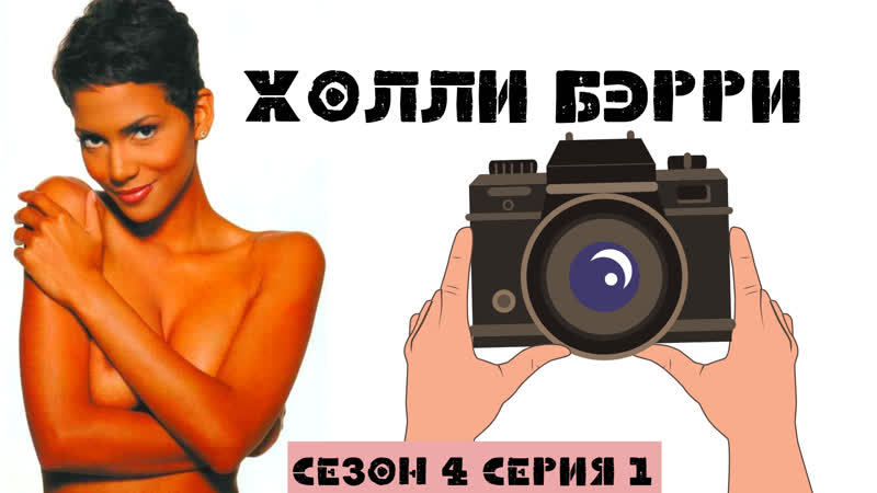 Холли Бэрри 4 сезон 1 серия
