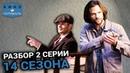 Михаил оставил Дину метку!? 🎯 Сверхъестественное 14 сезон 2 серия (ОБЗОР)
