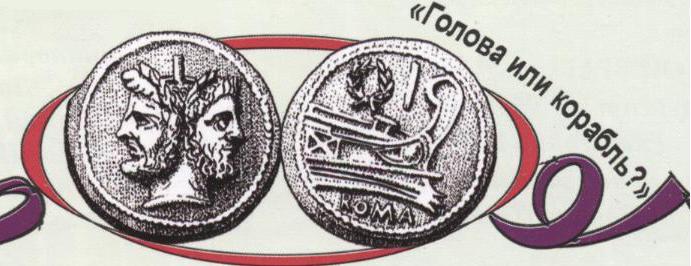 Денежные клички, греческие монеты, «Голова или корабль!» деньги в гражданскую войну