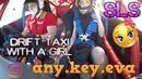 Дрифт такси с девушкой/Drift taxi with a girl/Drift/any.key.eva/SLS