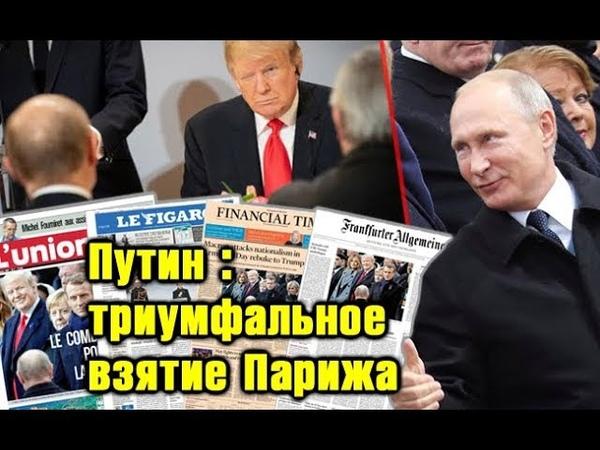 Путин - триумфальное взятие Парижа : Радостный Трамп и грустный Макрон
