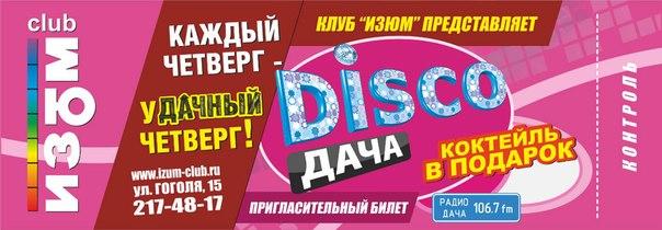 Это disco билет пригласительный билет