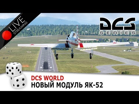 DCS World. Як-52, вкус детства :)