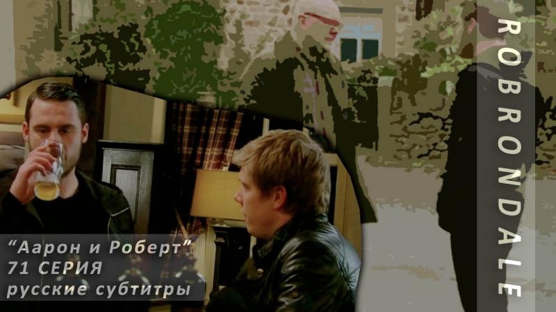 EMMERDALE Аарон и Роберт | 71 серия | субтитры