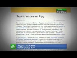 «Яндекс» закрывает сервис блогов «Я.ру» вел дневники (2007-2014. Макс Стоялов