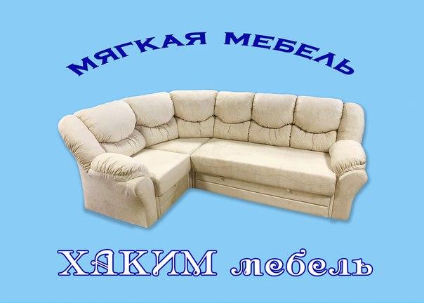 фабрика мягкой мебели хаким мебель челябинск группа