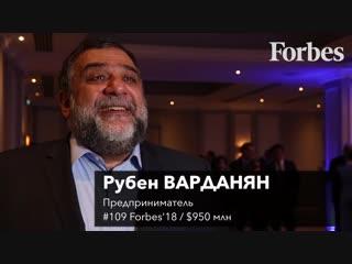Миллиардер Рубен Варданян о значимости науки и образования в Армении