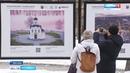 В фотовыставке Государева дорога в Москве Тверская область разместила 10 баннеров