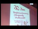 16.08.2018 Сосновоборская организация Общества инвалидов отметила тридцатилетний юбилей