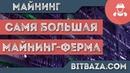 Самая большая майнинг ферма в россии Обзор майнинг ферма в Дивногорске