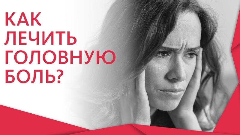 Лечение головных болей. 🚑 Методы лечения различных видов головных болей. Альфа — Центр Здоровья. 12