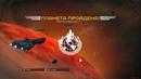 Helldivers в Steam_Бринк-2_ARdeath